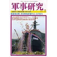 軍事研究 2007年 07月号 [雑誌]