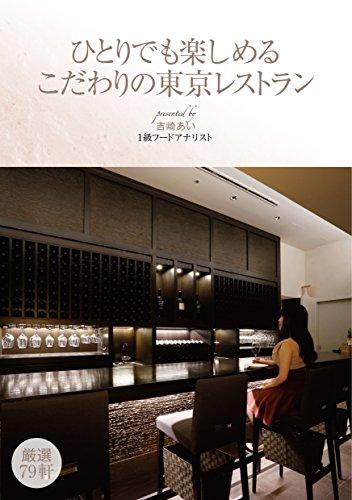ひとりでも楽しめる こだわりの東京レストランの詳細を見る