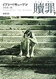 贖罪 下巻 (2) (新潮文庫 マ 28-4)