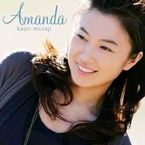 AMANDA(DVD付)