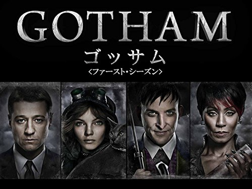 GOTHAM/ゴッサム<ファースト・シーズン>(字幕版)