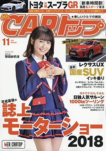 CARトップ(カートップ) 2018年 11 月号 [雑誌]