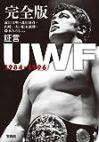 完全版 証言UWF 1984-1996 (宝島SUGOI文庫) 画像