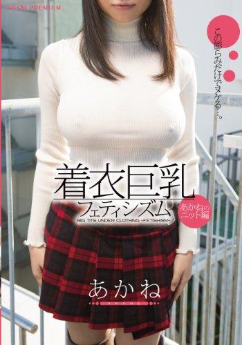着衣巨乳フェティシズム あかねのニット編 プレミアム [DVD]