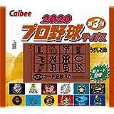 カルビー 2020 プロ野球チップス 第3弾 24袋入
