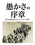 愚かさの序章 第2次大戦の始点となった「ノモンハン事件」 (朝日新聞デジタルSELECT)
