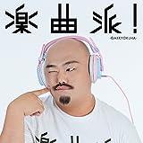 楽曲派! -GAKKYOKUHA- selected by マーティ・フリードマン