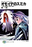 ストレイト・ジャケット3 オモイデのスミカ~THE REGRET/FIRST HALF~ (富士見ファンタジア文庫)