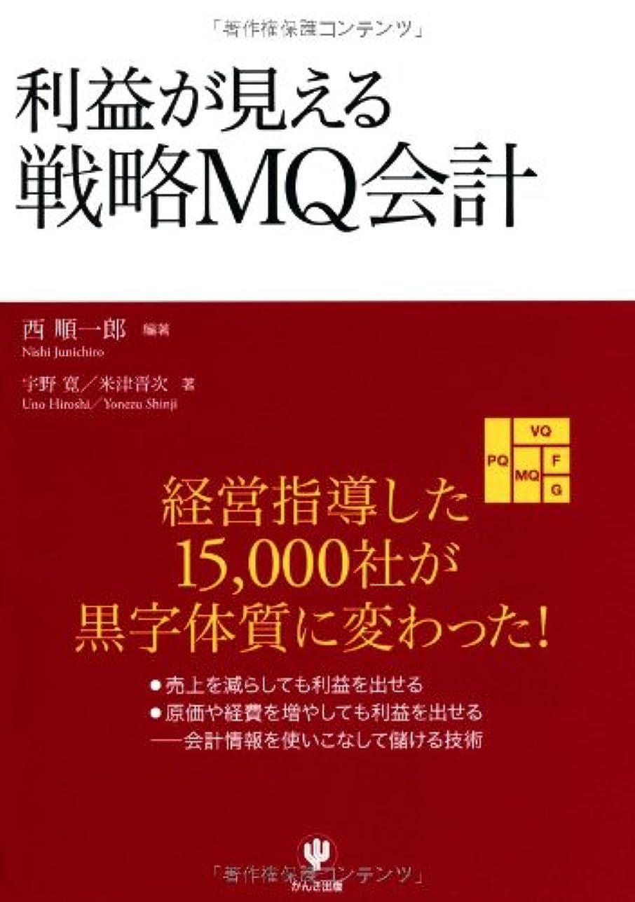 充電仕方ダイバー利益が見える戦略MQ会計