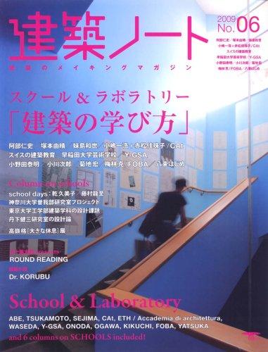 建築ノート no.06—建築のメイキングマガジン スクール&ラボラトリー (SEIBUNDO Mook)