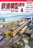 鉄道模型趣味 2008年 04月号 [雑誌]