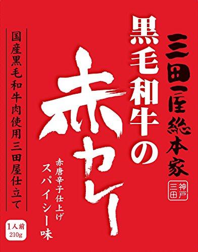 三田屋総本家 黒毛和牛の赤カレー 210g