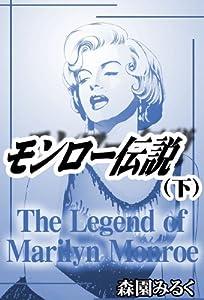 モンロー伝説 2巻 表紙画像