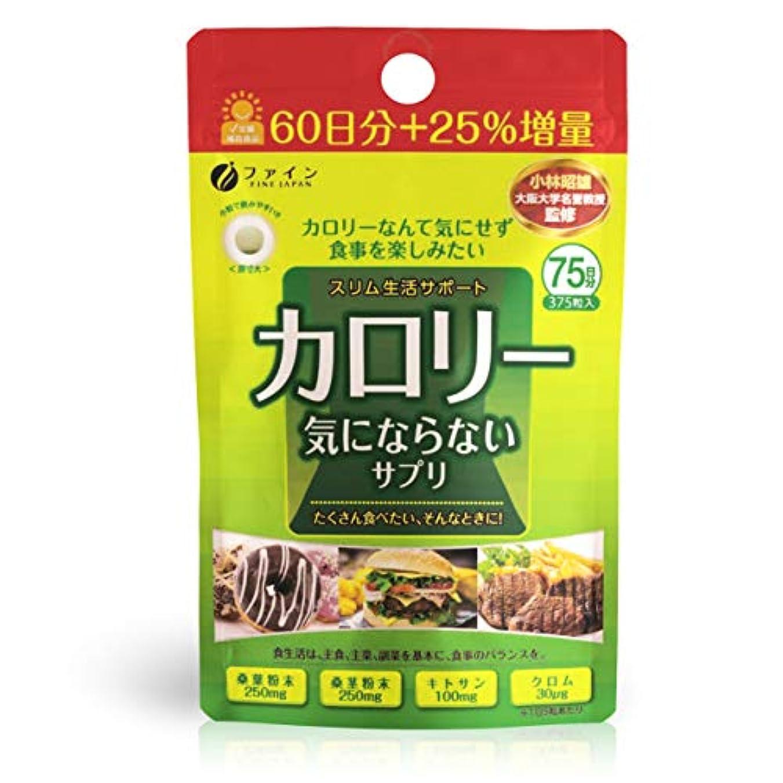 自治的嫌がるぎこちないファイン カロリー気にならない 大容量品 375粒 75日分 桑葉粉末 桑茎粉末 キトサン 配合
