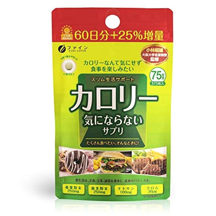 候補者キャラバン頼むファイン カロリー気にならない 大容量品 375粒 75日分 桑葉粉末 桑茎粉末 キトサン 配合