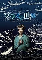 SHATNER of WONDER #4「ソラオの世界」