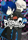 ペルソナQ シャドウ オブ ザ ラビリンス Side:P3(2) (週刊少年マガジンコミックス)