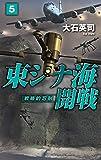 東シナ海開戦5-戦略的忍耐 (C・Novels 34-134)