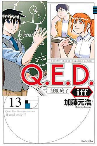 Q.E.D.iff -証明終了-(13) (講談社コミックス月刊マガジン)