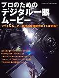 プロのためのデジタル一眼ムービー (コマーシャル・フォト・シリーズ)