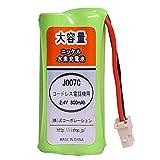 シャープ UX-Y303CW コードレス子機用互換充電池【UBATM0030AFZZ / M-003 対応】JANコード:4571476510110