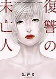 ★【100%ポイント還元】【Kindle本】復讐の未亡人 (アクションコミックス) が特価!