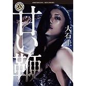 甘い鞭 (角川ホラー文庫)