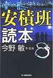 安積班読本 (ハルキ文庫)
