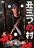 あの頃映画 「丑三つの村」 [DVD] 画像