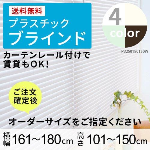 【幅:161~180cm × 高さ:101~150cmよりご指定ください】25mmスラット プラスチックブラインド ホワイト