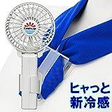 ヒャっと冷たい扇風機 冷却タオルファン (水の気化熱で6℃マイナス, 服の中へ送風) USB充電池式 ハンズフリー 携帯扇風機 首掛けタオル付 (3インチファン白,タオル青)