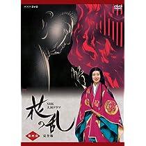 NHK大河ドラマ 花の乱 完全版 第四巻 [DVD]