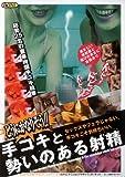 どうにかなりそう!手コキと勢いのある射精 【ONED-923】 [DVD]