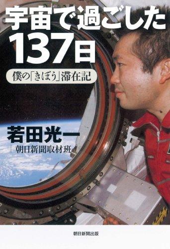 宇宙で過ごした137日 僕の「きぼう」滞在記の詳細を見る