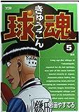 球魂 5 (ヤングサンデーコミックス)