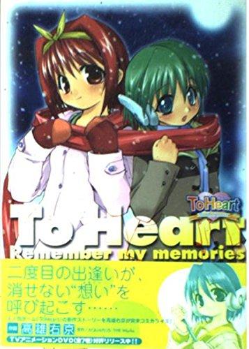 To Heart―Remenber my memories (電撃コミックス)の詳細を見る