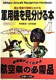 軍用機を見分ける本―図と写真で簡単にわかる (イカロスMOOK)