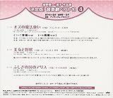 城野賢一・清子作品集 決定版!音楽劇ベスト10<4> 画像