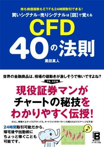 買いシグナル・売りシグナルは図で覚える CFD40の法則の詳細を見る