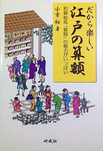 だから楽しい江戸の算額―和算絵馬「算額」の魅力がいっぱい