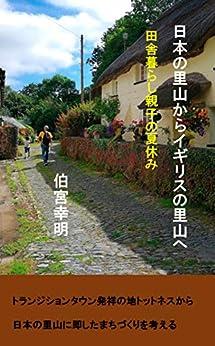 [伯宮幸明]の日本の里山からイギリスの里山へ: 田舎暮らし親子の夏休み