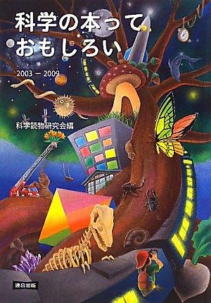 科学の本っておもしろい2003‐2009の詳細を見る