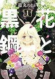 花と黒鋼(1) (ヤングマガジンコミックス)