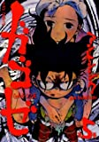 ガゴゼ 第5巻 (バーズコミックス)