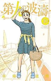 第九の波濤(10) (少年サンデーコミックス)