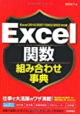 Excel関数組み合わせ事典 Excel2010/2007/2003/2002対応版