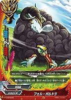 バディファイト S-CR/0005 フェル・ガルドラ