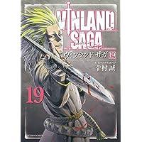 ヴィンランド・サガ(19) (アフタヌーンコミックス)