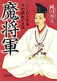 魔将軍―くじ引き将軍・足利義教の生涯 (双葉文庫)