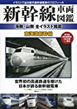 新幹線車両図鑑 海側・山側 全イラスト掲載 東海道新幹線